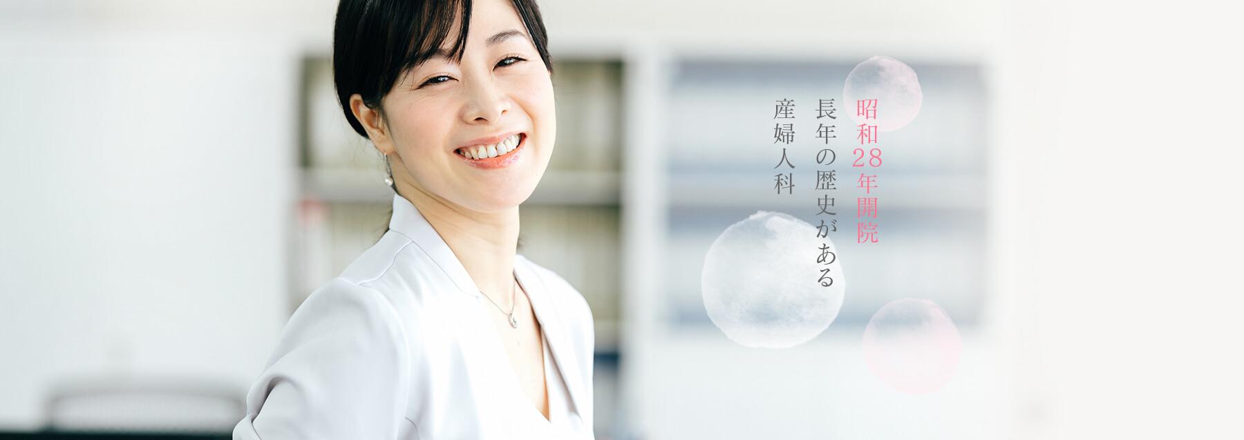 昭和28年開院 長年の歴史がある産婦人科